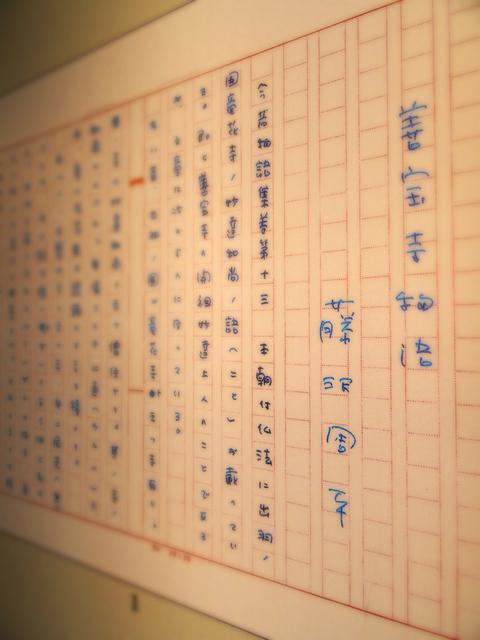 30善寶寺感慈照殿藤沢書.JPG