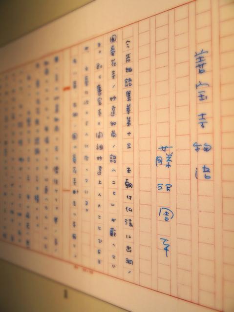 30善寶寺感慈照殿藤沢書s.jpg