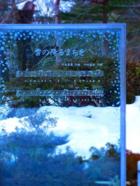 31鶴岡公園雪の降る街碑★DSC05936.JPG