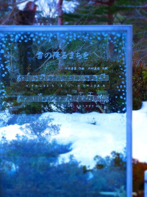 31鶴岡公園雪の降る街碑s★DSC05936.jpg