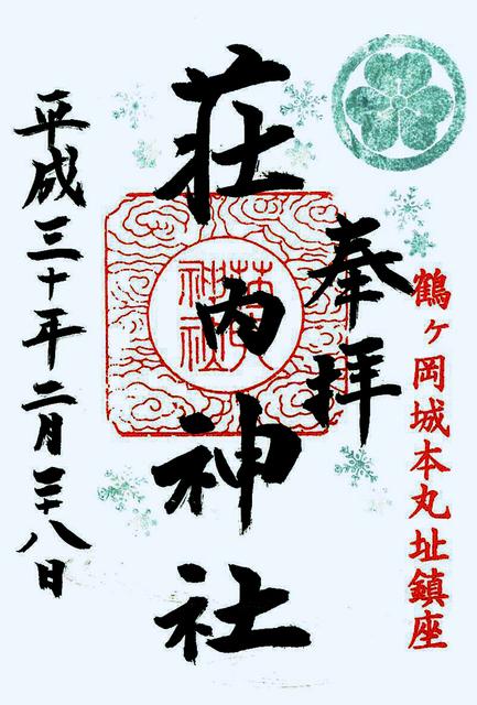 44庄内神社冬限定御朱印s.jpg