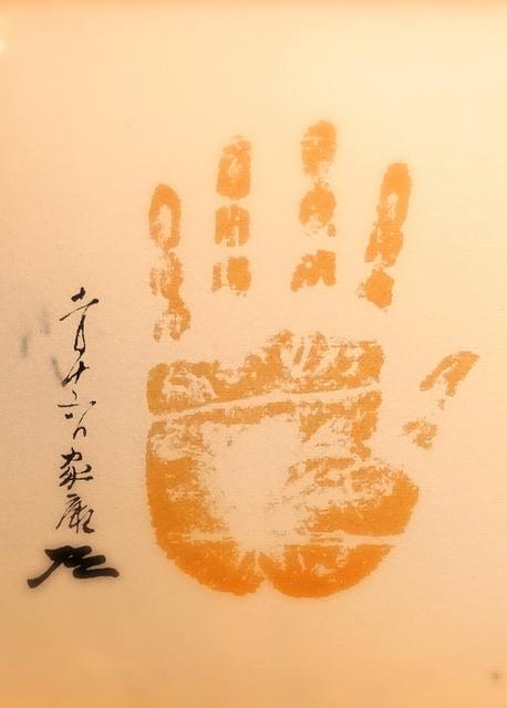 69大日坊㐬瀧水寺家康手形★DSC04372.JPG