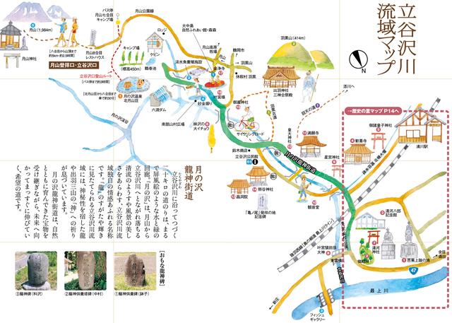 ★立谷沢川流域観光map.jpg