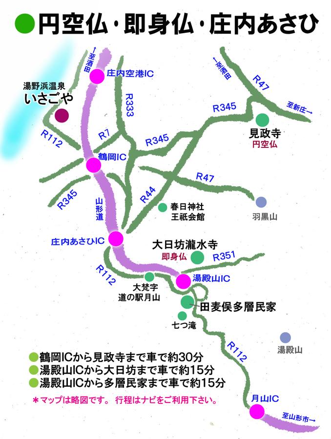 円空・即身仏マップ.jpg