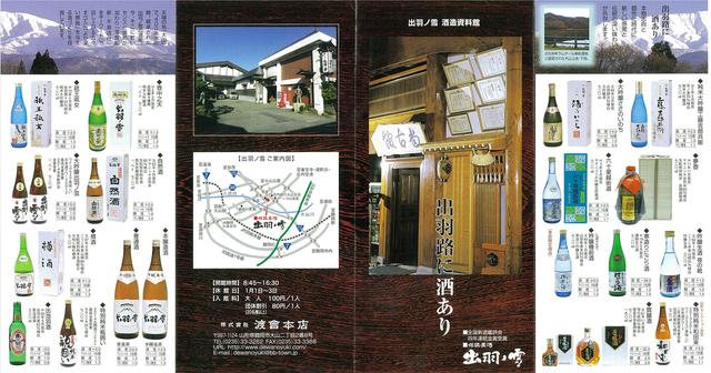 出羽の雪酒造資料館01.jpg