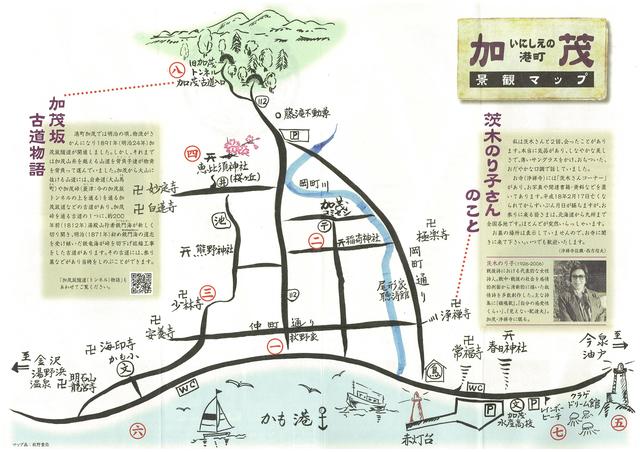 加茂景観マップ01.jpg