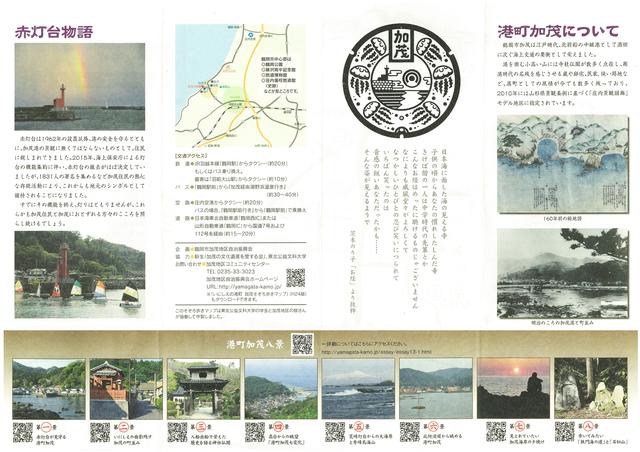 加茂景観マップ02.jpg