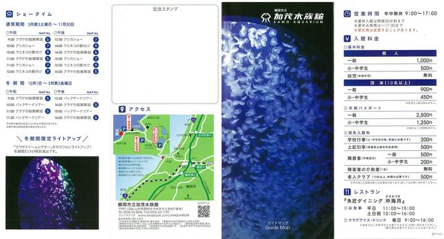 加茂水族館パンフ01.jpg