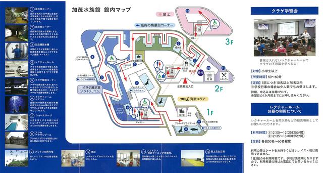 加茂水族館パンフ02.jpg