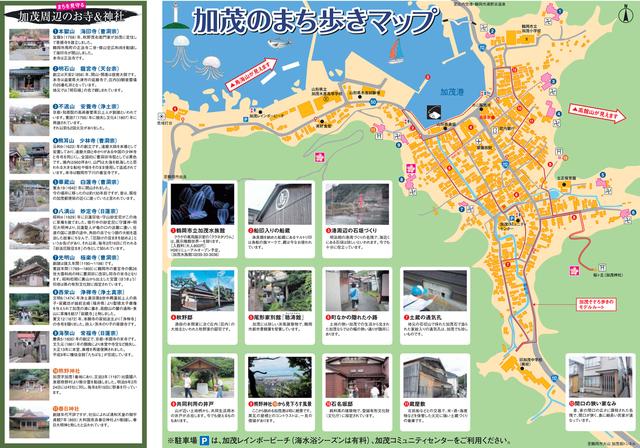 加茂観光パンフ01.jpg