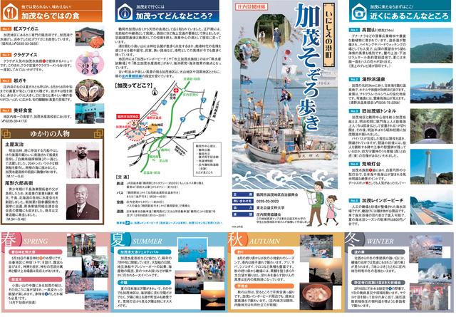 加茂観光パンフ02.jpg