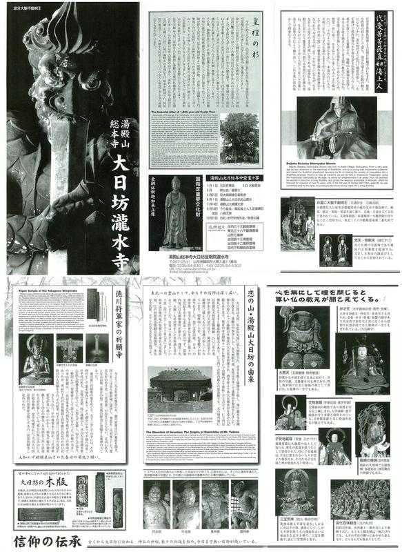 大日坊瀧水寺パンフ.jpg