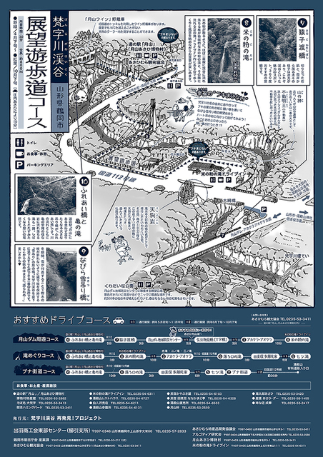 梵字川渓谷遊歩道map.jpg