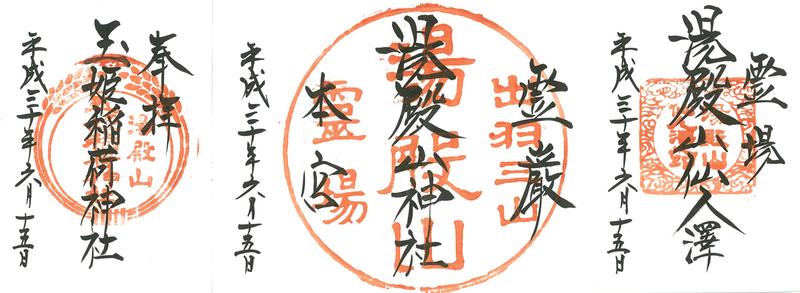 湯殿山三社御朱印 s.jpg
