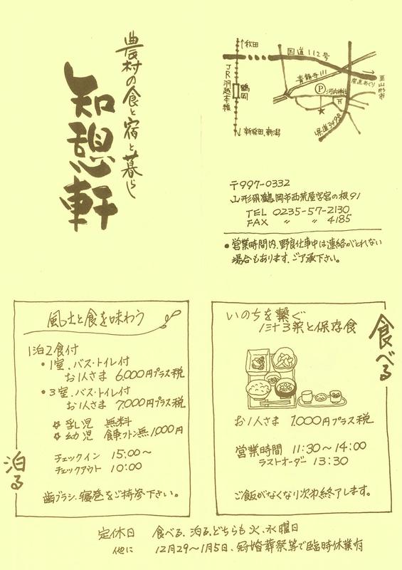 知憩軒パンフ.jpg