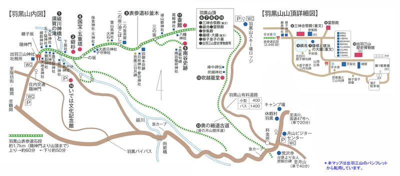 羽黒山参道マップ.jpg