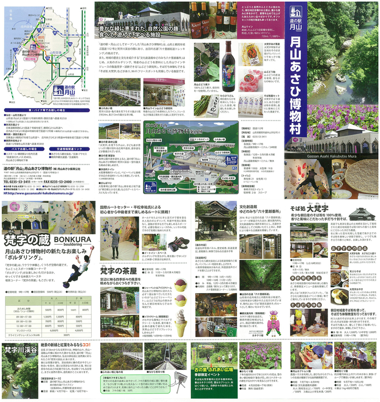 道の駅月山パンフ.jpg